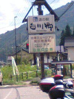 道の駅 白川郷02.jpg
