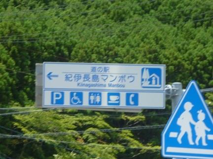 道の駅 紀伊長島マンボウ02.JPG