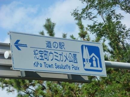道の駅 紀宝町ウミガメ公園04.JPG