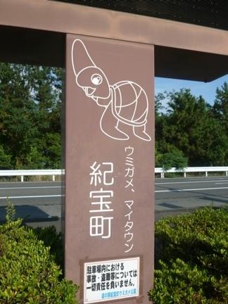 道の駅 紀宝町ウミガメ公園62.JPG