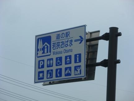 道の駅 若狭おばま41.JPG