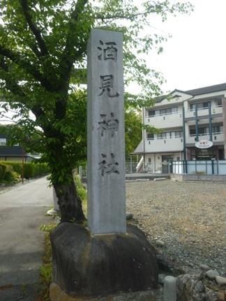 酒見神社57.JPG