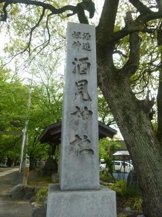 酒見神社60.JPG