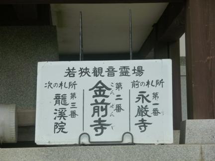 金前寺33.JPG