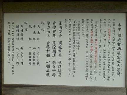 金剛證寺047.JPG