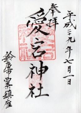鈴鹿愛宕神社 御朱印.jpg