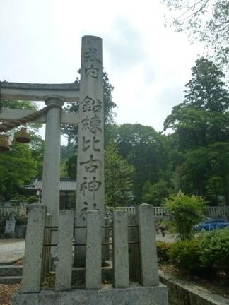鉛錬比古神社01.JPG