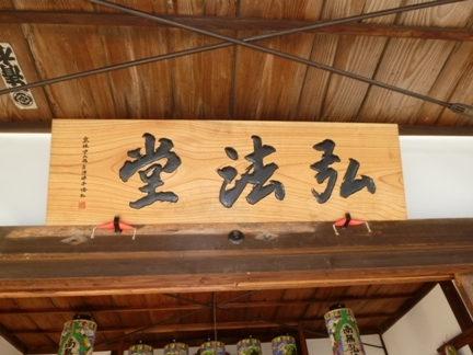 関善光寺09.JPG