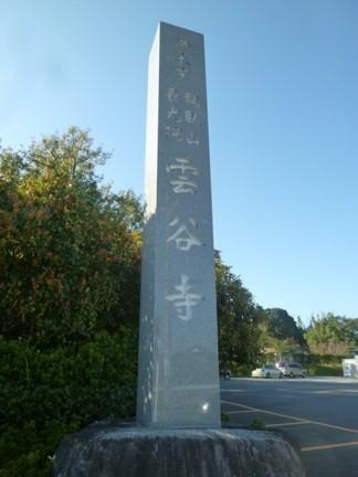 阿久比 雲谷寺20.JPG