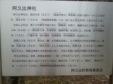 阿久比神社02.JPG