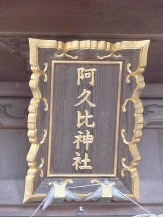 阿久比神社11.JPG