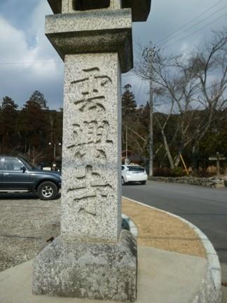 雲興寺40.JPG
