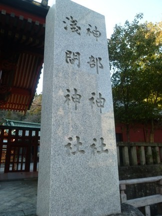 静岡浅間神社13.JPG