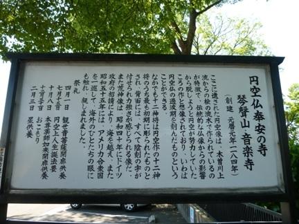 音楽寺02.JPG