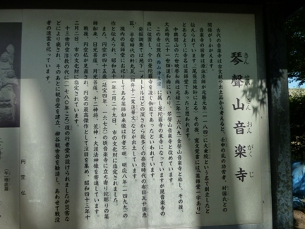 音楽寺18.JPG