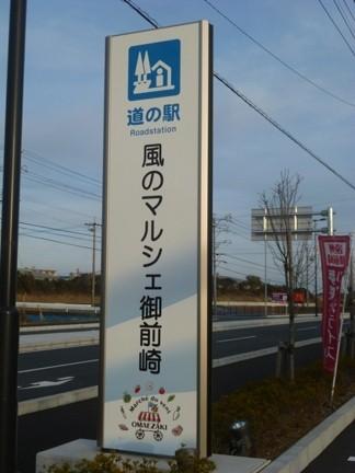 風のマルシェ御前崎01.JPG