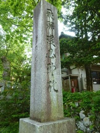 飛騨護国神社 (22).JPG