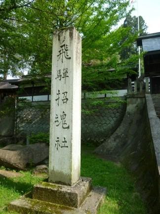 飛騨護国神社 (26).JPG