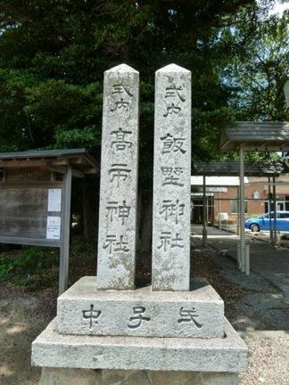 飯野神社02.JPG