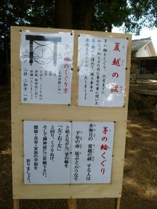 飯野神社10.JPG