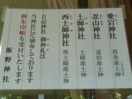 飯野神社23.JPG
