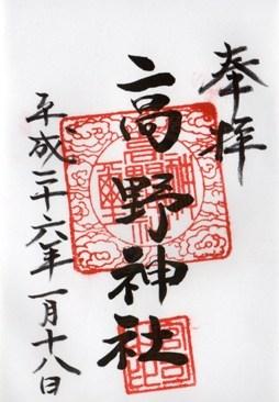 高野神社 御朱印.jpg