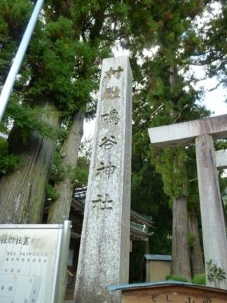 鳴谷神社02.JPG