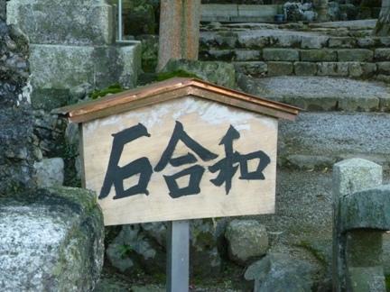 鳴谷神社29.JPG
