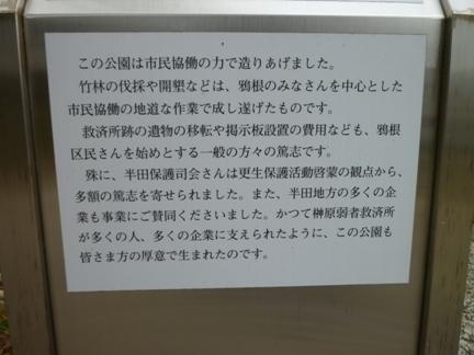 鴉根史跡公園01.JPG