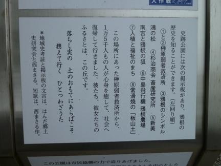 鴉根史跡公園02.JPG