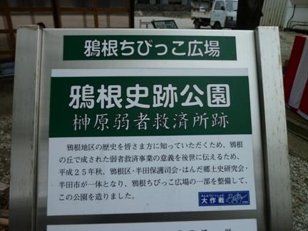 鴉根史跡公園03.JPG