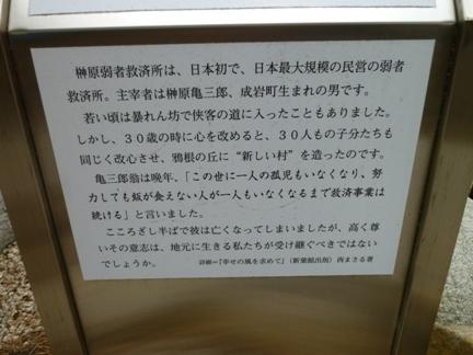 鴉根史跡公園05.JPG