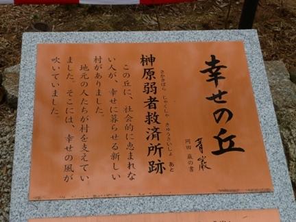 鴉根史跡公園11.JPG