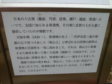 鴉根史跡公園16.JPG