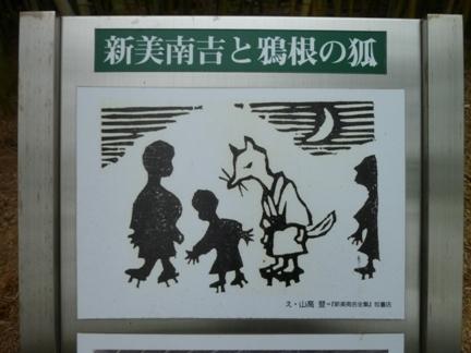鴉根史跡公園20.JPG
