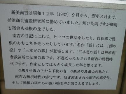 鴉根史跡公園22.JPG