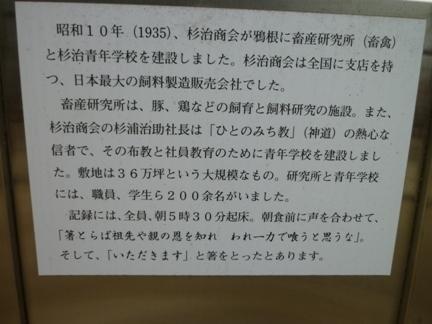 鴉根史跡公園25.JPG