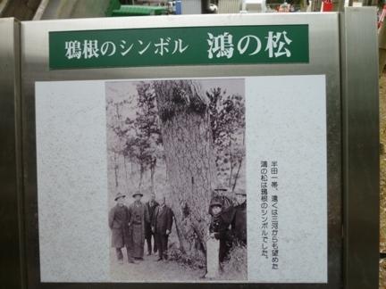 鴉根史跡公園26.JPG