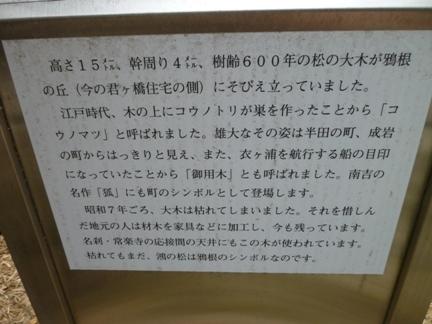 鴉根史跡公園28.JPG