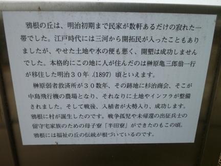 鴉根史跡公園31.JPG