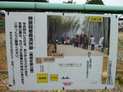 鴉根史跡公園38.JPG