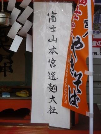 お宮横町02.JPG