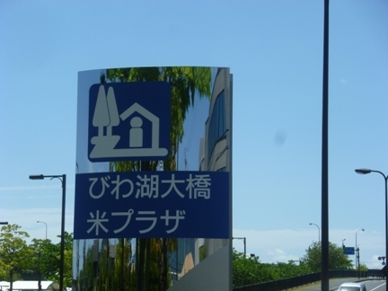 びわ湖大橋米プラザ28.JPG