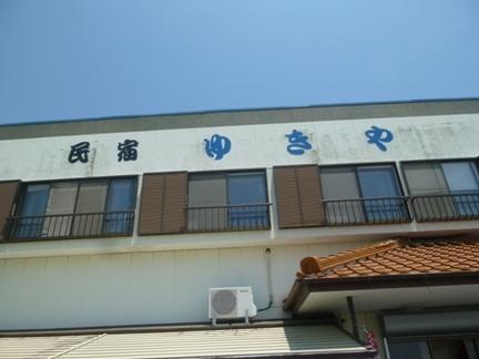 ゆきや食堂 (11).JPG