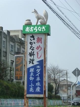 ダイ平水産26.JPG
