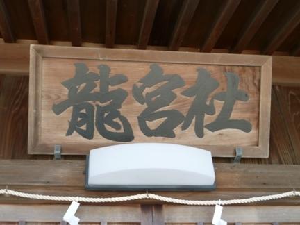一色諏訪神社003.JPG