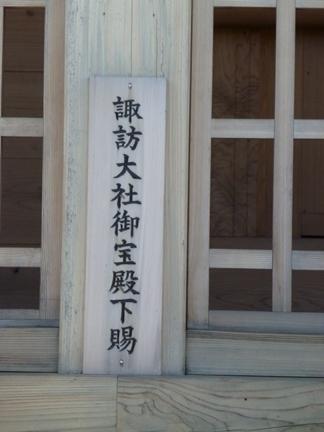 一色諏訪神社004.JPG