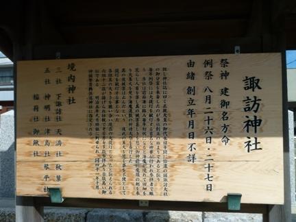 一色諏訪神社016.JPG