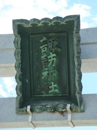 一色諏訪神社020.JPG