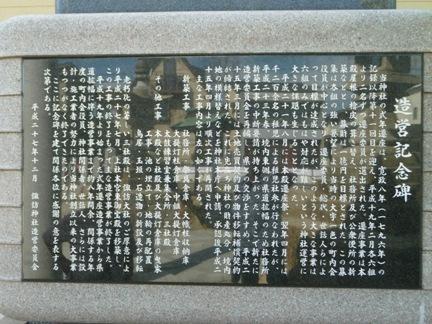 一色諏訪神社025.JPG